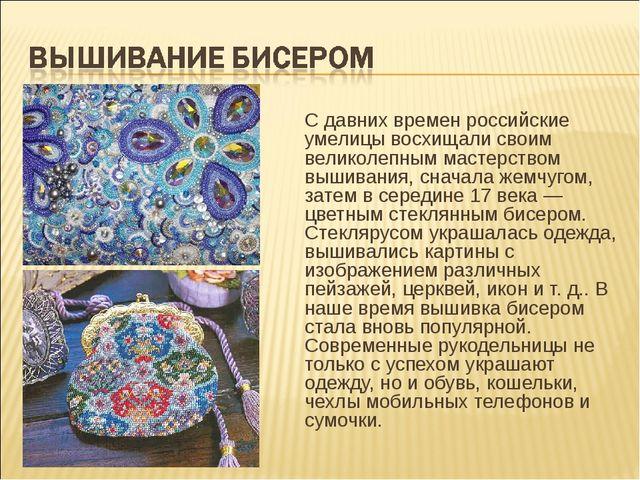 С давних времен российские умелицы восхищали своим великолепным мастерством...