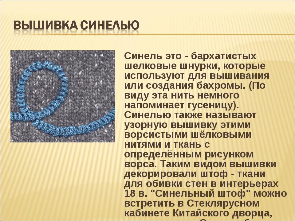 Синель это - бархатистых шелковые шнурки, которые используют для вышивания и...