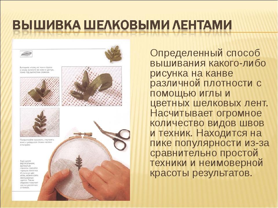 Определенный способ вышивания какого-либо рисунка на канве различной плотнос...