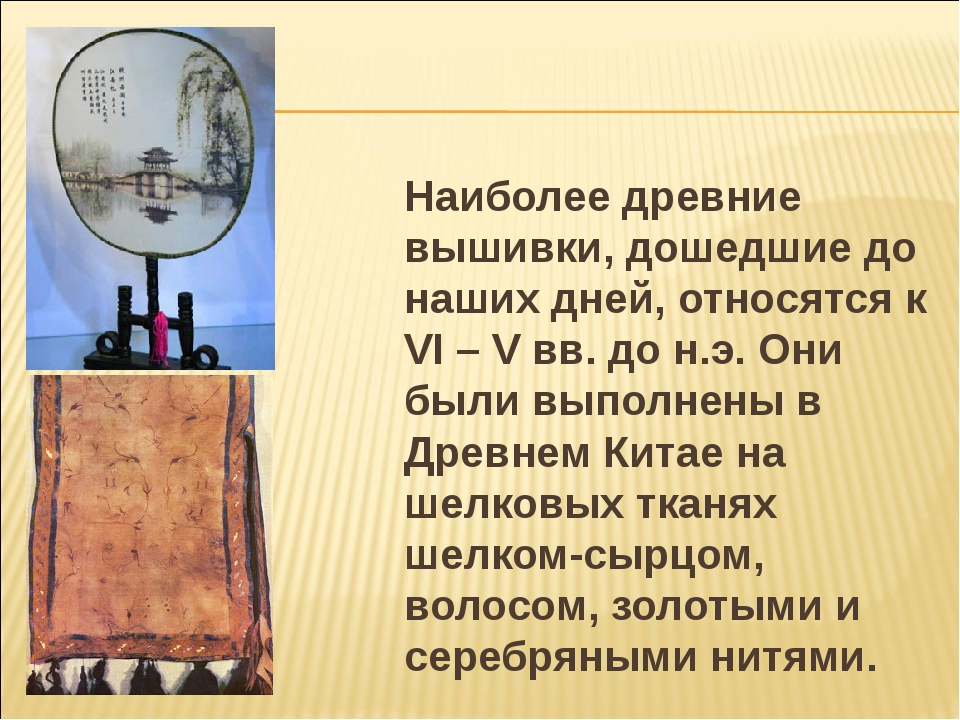 Наиболее древние вышивки, дошедшие до наших дней, относятся к VI – V вв. до...