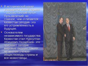 В исторической науке утвердился новый термин - «Казахстанский путь». Путь нел