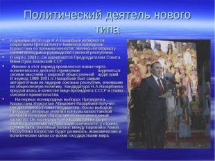 Политический деятель нового типа В декабре 1979 года Н А Назарбаев избирается