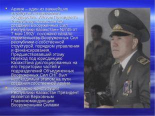 Армия – один из важнейших атрибутов независимого государства. Указом Президен