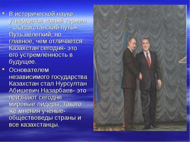 В исторической науке утвердился новый термин - «Казахстанский путь». Путь нел...