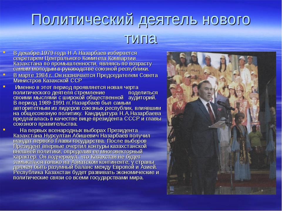 Политический деятель нового типа В декабре 1979 года Н А Назарбаев избирается...