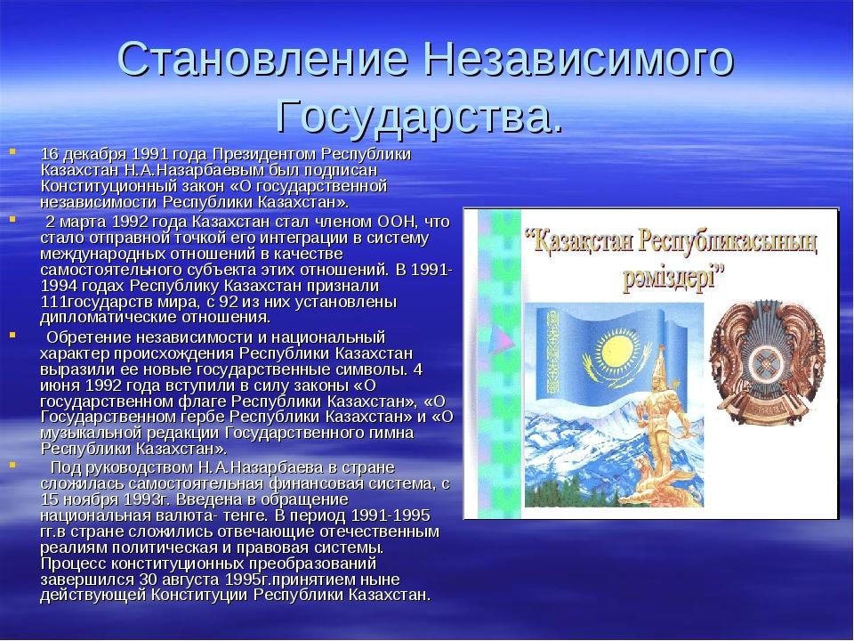 Становление Независимого Государства. 16 декабря 1991 года Президентом Респуб...