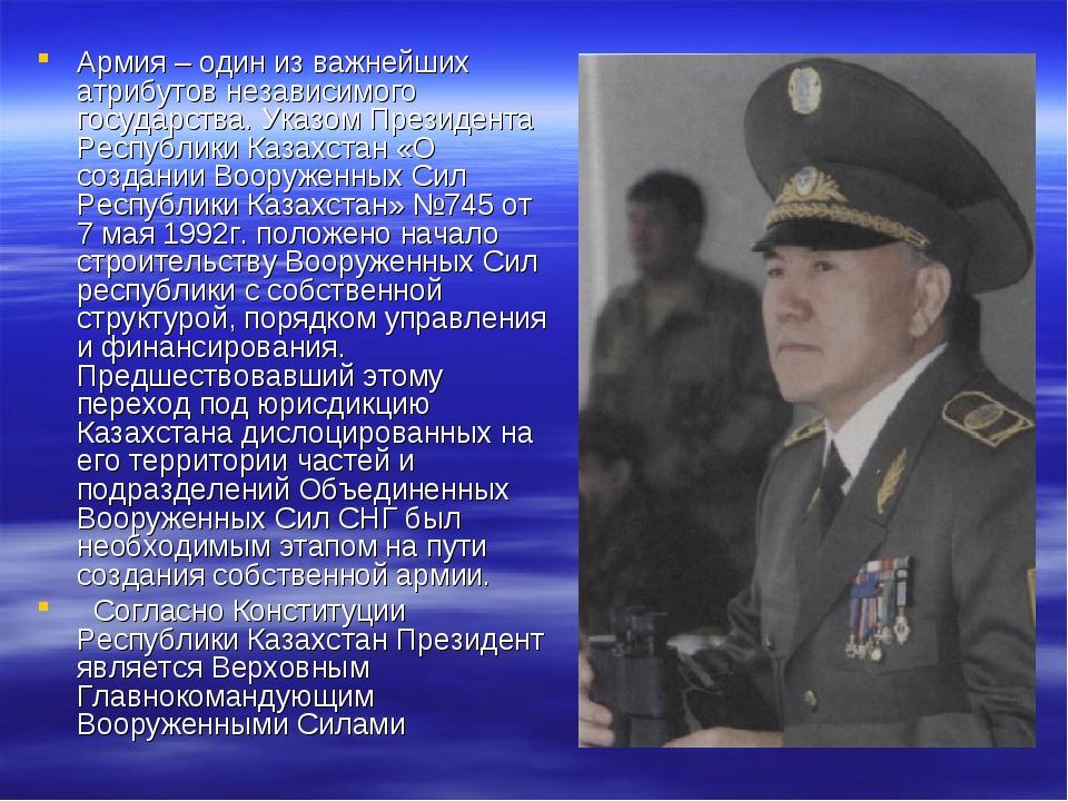 Армия – один из важнейших атрибутов независимого государства. Указом Президен...