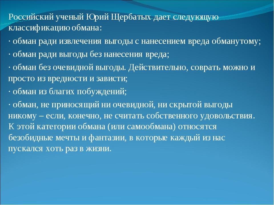 Российский ученый Юрий Щербатых дает следующую классификацию обмана: · обман...