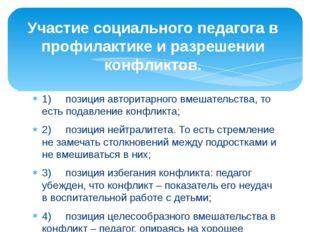 1) позиция авторитарного вмешательства, то есть подавление конфликта; 2)