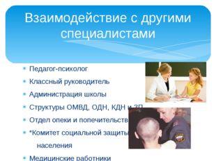 Педагог-психолог Классный руководитель Администрация школы Структуры ОМВД, ОД