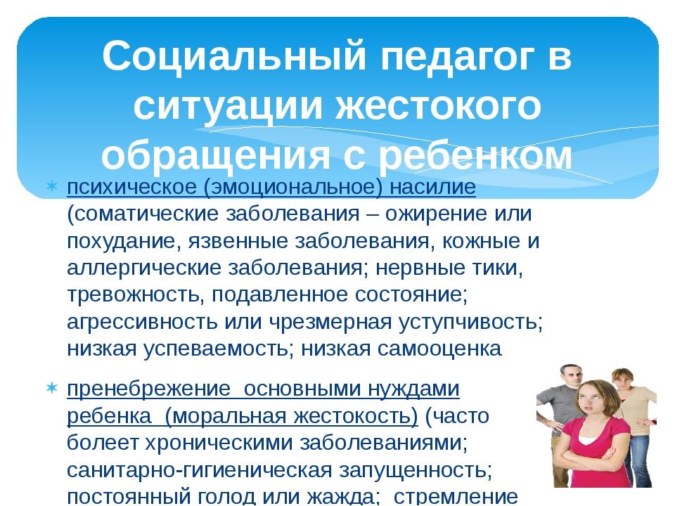 психическое (эмоциональное) насилие (соматические заболевания – ожирение или...