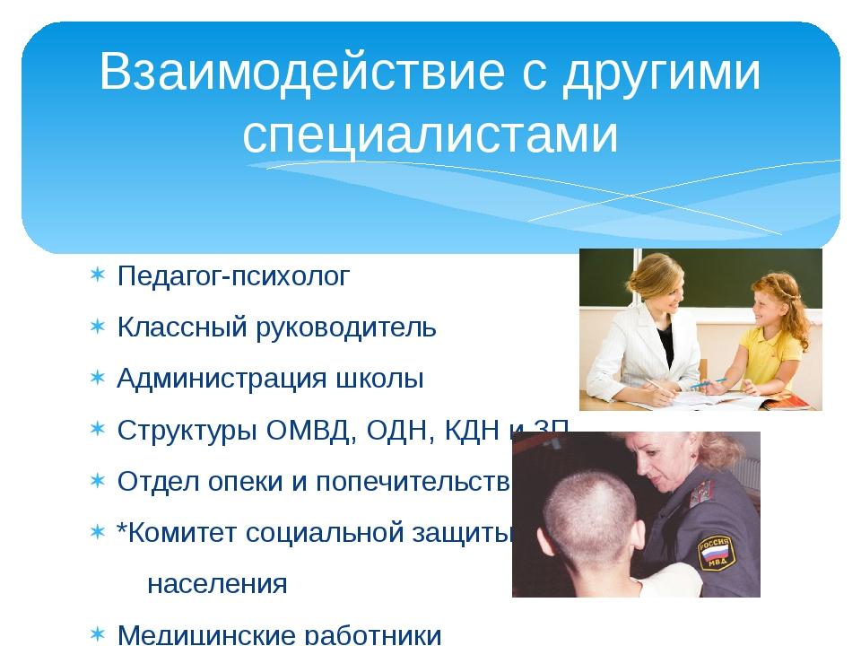 Педагог-психолог Классный руководитель Администрация школы Структуры ОМВД, ОД...