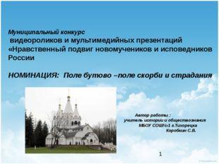 Автор работы : учитель истории и обществознания МБОУ СОШ№1 г.Тихорецка Короб