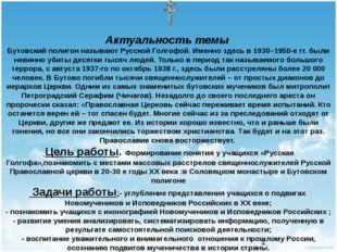 Актуальность темы Бутовский полигон называют Русской Голгофой. Именно здесь в