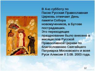 В4-ю субботу по ПасхеРусская Православная Ц