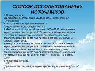 СПИСОК ИСПОЛЬЗОВАННЫХ ИСТОЧНИКОВ / 1.Новомучеников и исповедников Российских