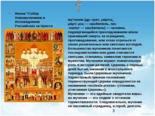 """Икона """"Собор Новомучеников и Исповедников Российских за Христа пострадавших"""