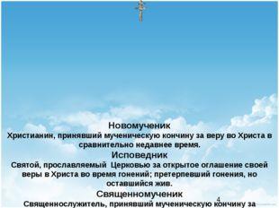 Новомученик Христианин, принявший мученическую кончину за веру во Христа в с