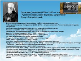 Известные люди, расстрелянные на Бутовском полигоне Амбарцумов, Владимир Амб