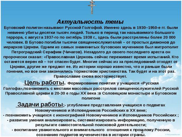 Актуальность темы Бутовский полигон называют Русской Голгофой. Именно здесь в...