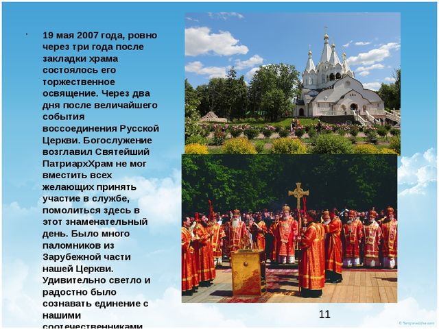 19 мая 2007 года, ровно через три года после закладки храма состоялось его т...