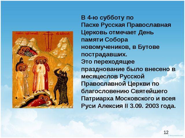 В4-ю субботу по ПасхеРусская Православная Ц...
