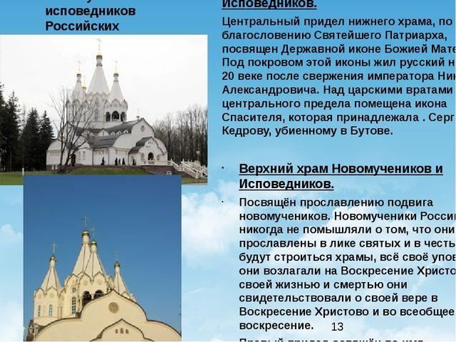 Нижний храм Новомучеников и Исповедников. Центральный придел нижнего храма,...