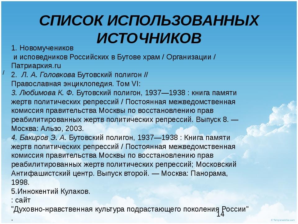 СПИСОК ИСПОЛЬЗОВАННЫХ ИСТОЧНИКОВ / 1.Новомучеников и исповедников Российских...