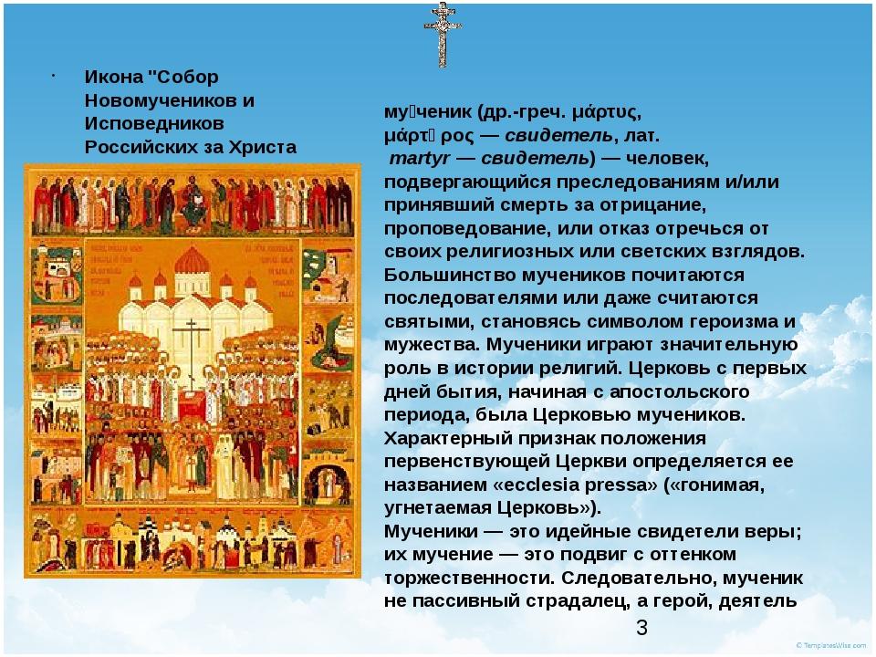 """Икона """"Собор Новомучеников и Исповедников Российских за Христа пострадавших..."""