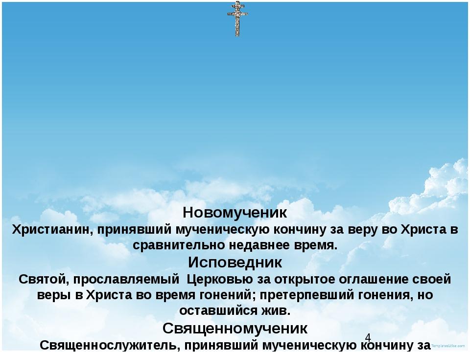 Новомученик Христианин, принявший мученическую кончину за веру во Христа в с...