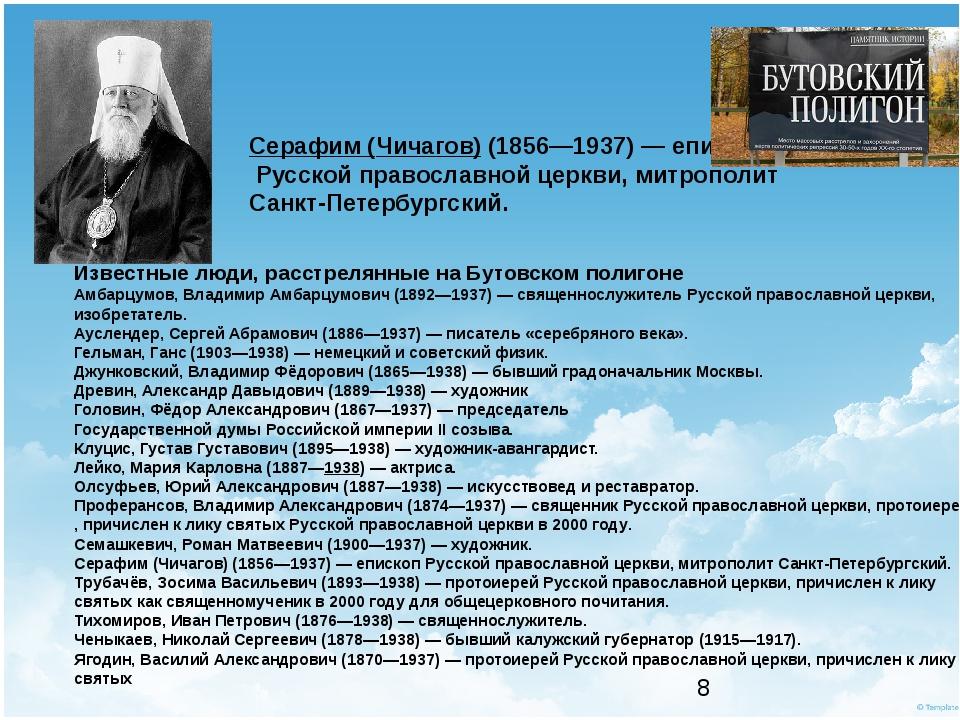 Известные люди, расстрелянные на Бутовском полигоне Амбарцумов, Владимир Амб...