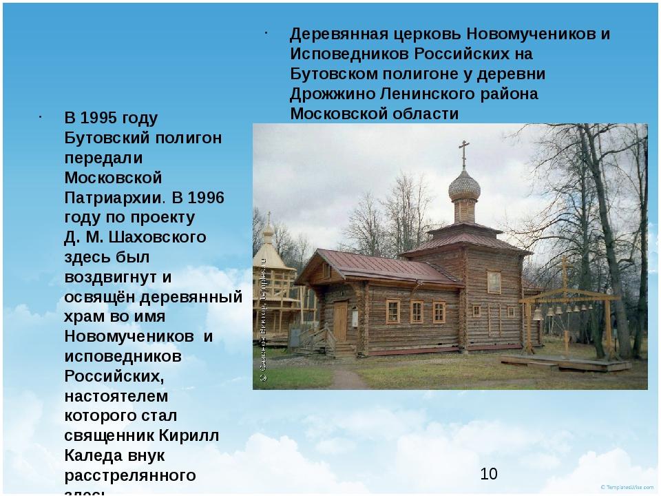 Деревянная церковь Новомучеников и Исповедников Российских на Бутовском поли...