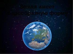 Земля имеет шарообразную форму