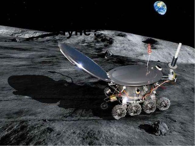 Что вы знаете о Луне?