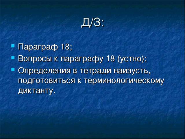 Д/З: Параграф 18; Вопросы к параграфу 18 (устно); Определения в тетради наизу...