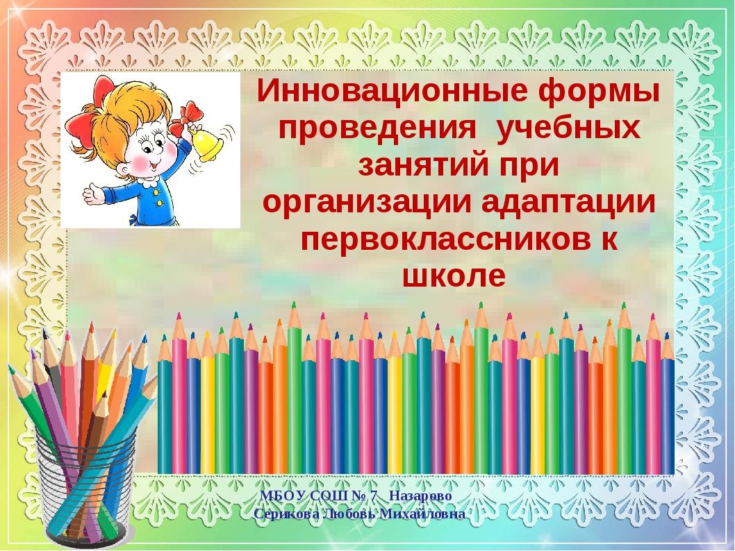 Инновационные формы проведения учебных занятий при организации адаптации перв...
