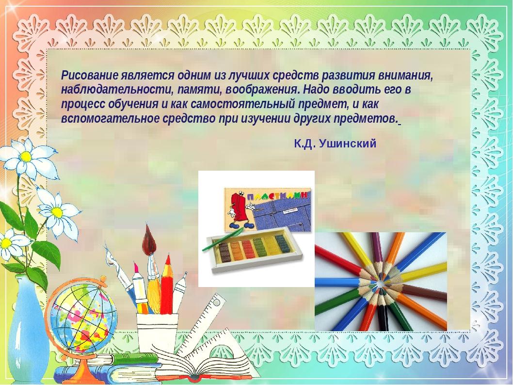 Рисование является одним из лучших средств развития внимания, наблюдательност...
