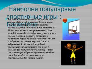 Наиболее популярные спортивные игры : Баскетбол Баскетбо́л— спортивная коман