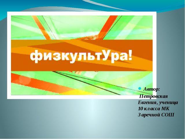 Автор: Петровская Евгения, ученица 10 класса МК Заречной СОШ
