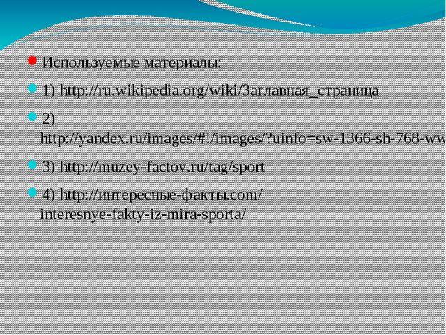 Используемые материалы: 1) http://ru.wikipedia.org/wiki/Заглавная_страница 2...
