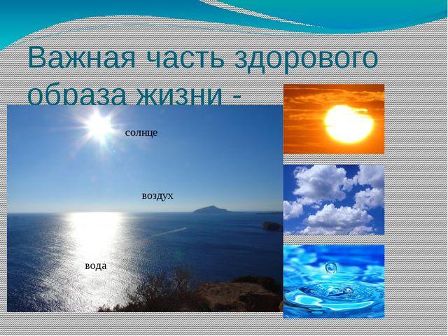 Важная часть здорового образа жизни - закаливание солнце воздух вода