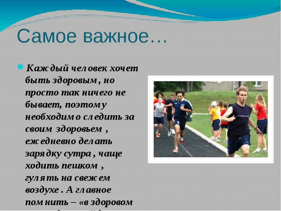 Самое важное… Каждый человек хочет быть здоровым, но просто так ничего не быв...