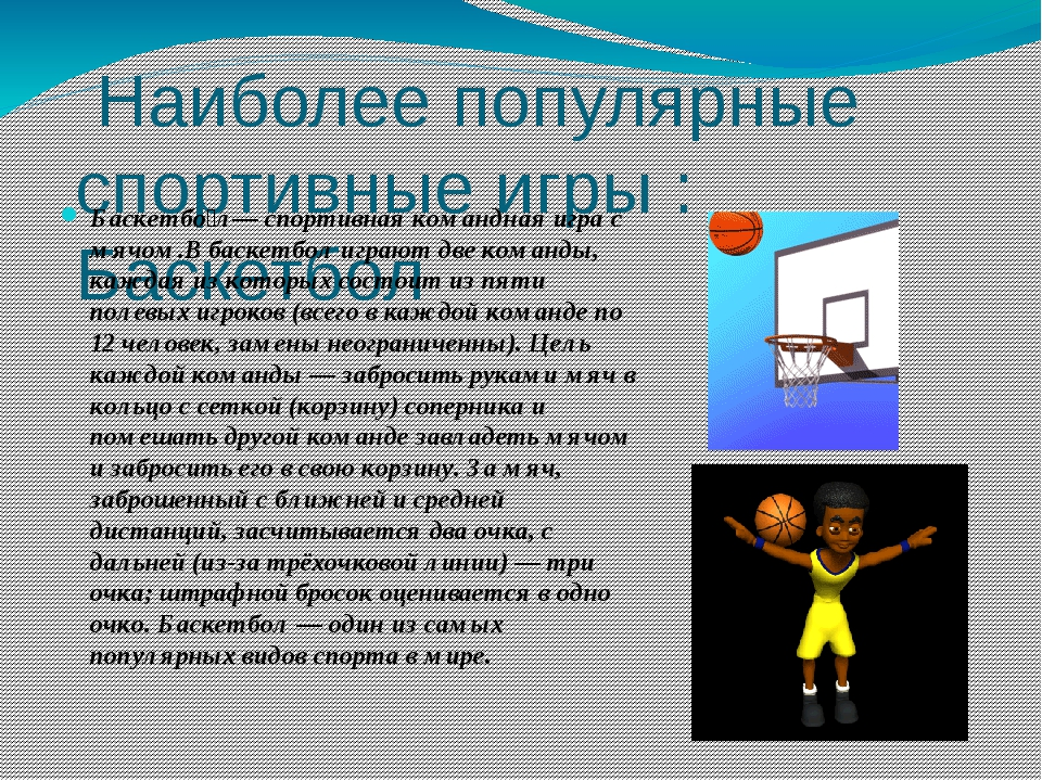 Наиболее популярные спортивные игры : Баскетбол Баскетбо́л— спортивная коман...
