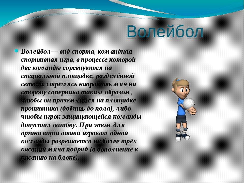 Волейбол Волейбол— вид спорта, командная спортивная игра, в процессе которой...