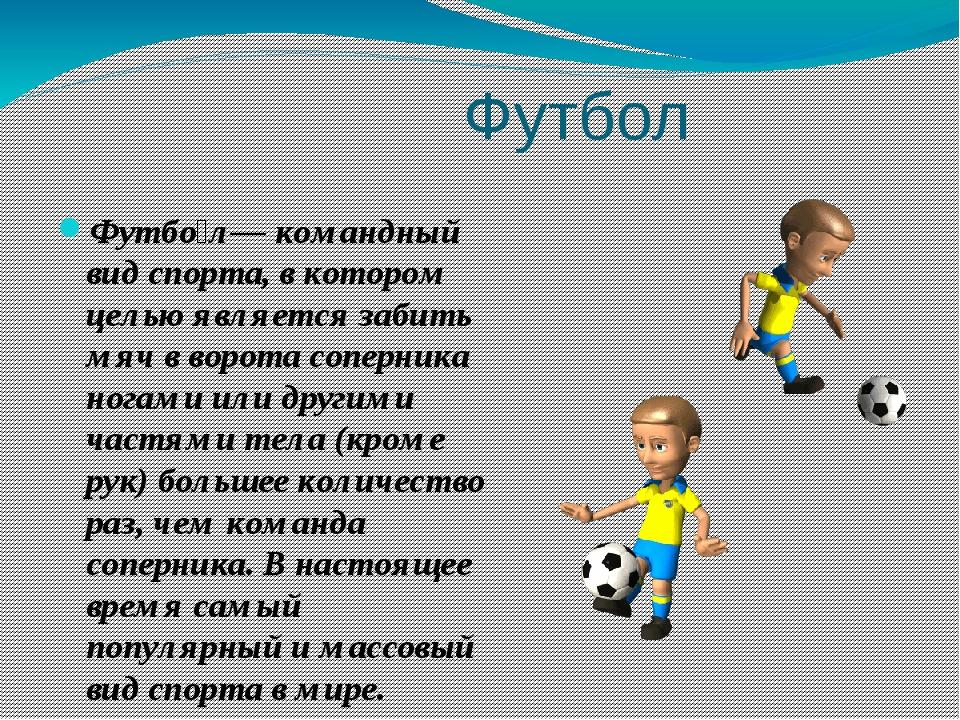 Футбол Футбо́л— командный вид спорта, в котором целью является забить мяч в...