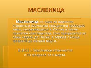 МАСЛЕНИЦА Масленица — один из немногих старинных языческих праздников проводо