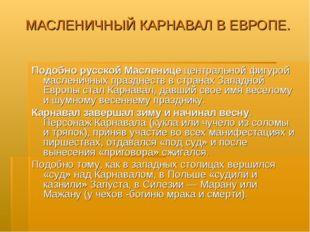 МАСЛЕНИЧНЫЙ КАРНАВАЛ В ЕВРОПЕ. Подобно русской Масленице центральной фигурой