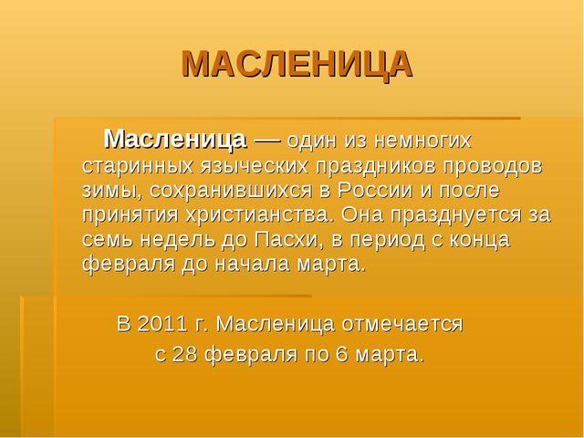 МАСЛЕНИЦА Масленица — один из немногих старинных языческих праздников проводо...