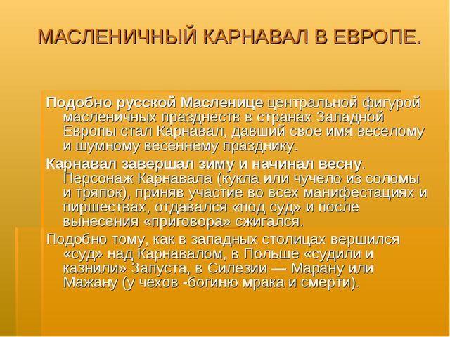 МАСЛЕНИЧНЫЙ КАРНАВАЛ В ЕВРОПЕ. Подобно русской Масленице центральной фигурой...
