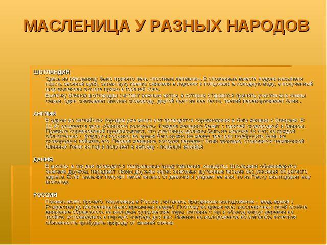 МАСЛЕНИЦА У РАЗНЫХ НАРОДОВ ШОТЛАНДИЯ Здесь на Масленицу было принято печь «по...